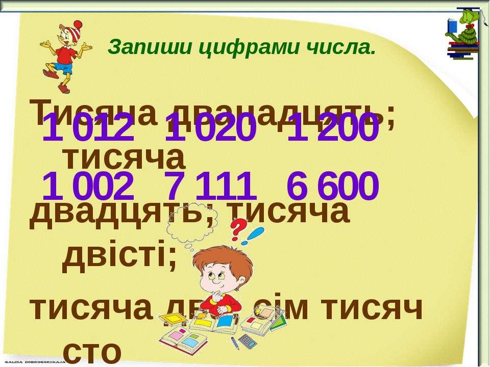 Запиши цифрами числа. Тисяча дванадцять; тисяча двадцять; тисяча двісті; тися...