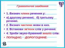 Граматичні завдання 1. Визнач члени речення у: а) другому реченні; б) третьом...