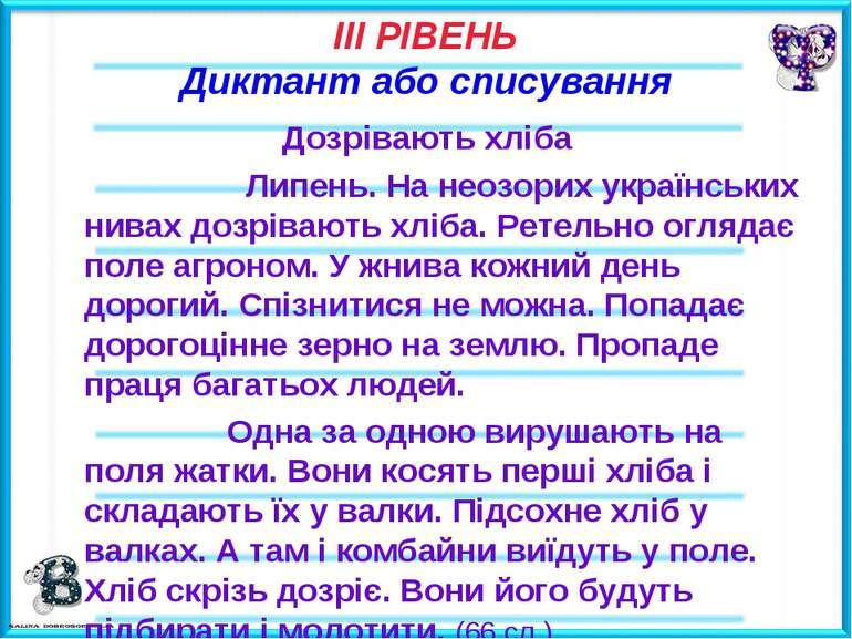 ІII РІВЕНЬ Диктант або списування Дозрівають хліба Липень. На неозорих україн...