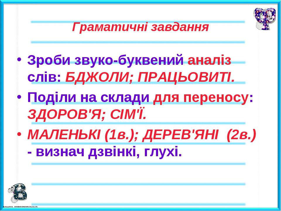 Граматичні завдання Зроби звуко-буквений аналіз слів: БДЖОЛИ; ПРАЦЬОВИТІ. Под...
