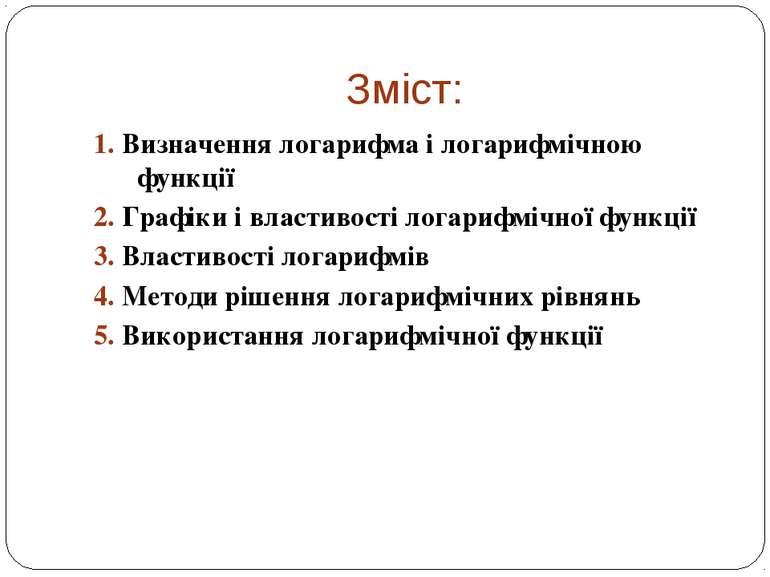 Зміст: 1. Визначення логарифма і логарифмічною функції 2. Графіки і властивос...