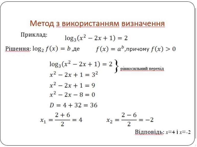 Метод з використанням визначення Приклад: Рішення: ,де }рівносильний перехід ...