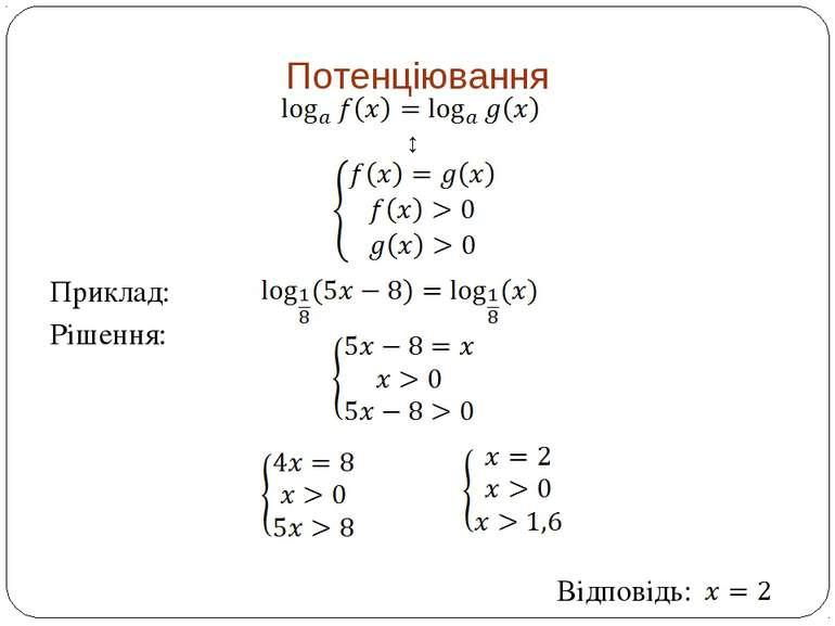 Потенціювання Приклад: Рішення: Відповідь: ↕