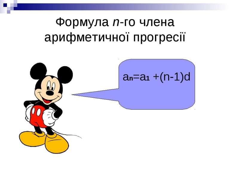 Формула n-го члена арифметичної прогресії an=a1 +(n-1)d