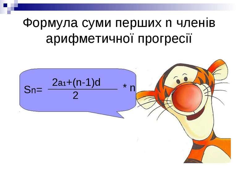 Формула суми перших n членів арифметичної прогресії Sn= 2a1+(n-1)d * n 2