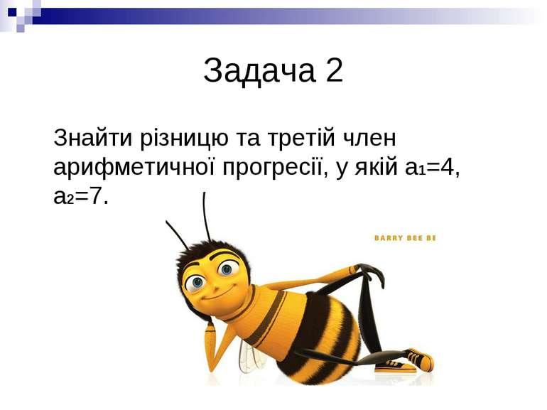 Задача 2 Знайти різницю та третій член арифметичної прогресії, у якій а1=4, а...