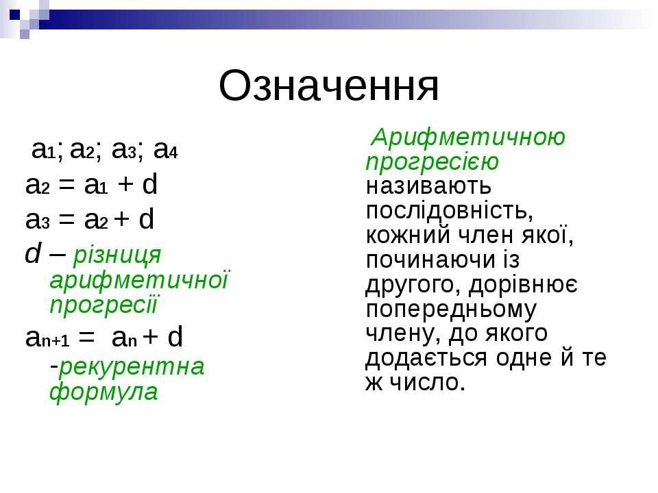 Означення а1; а2; а3; а4 а2 = а1 + d a3 = a2 + d d – різниця арифметичної про...