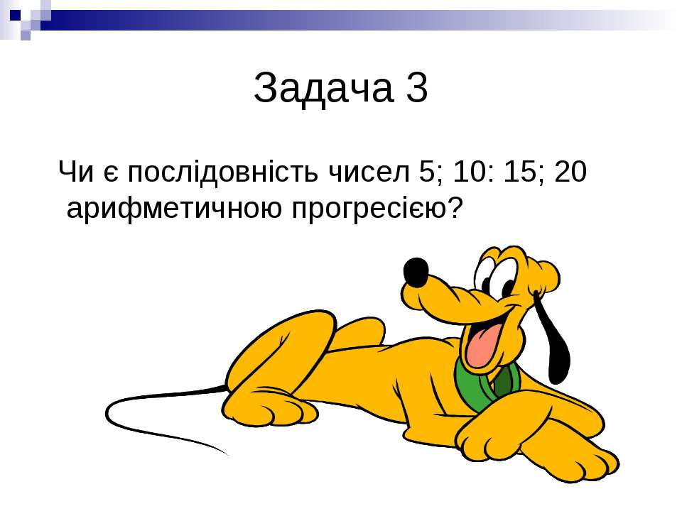 Задача 3 Чи є послідовність чисел 5; 10: 15; 20 арифметичною прогресією?