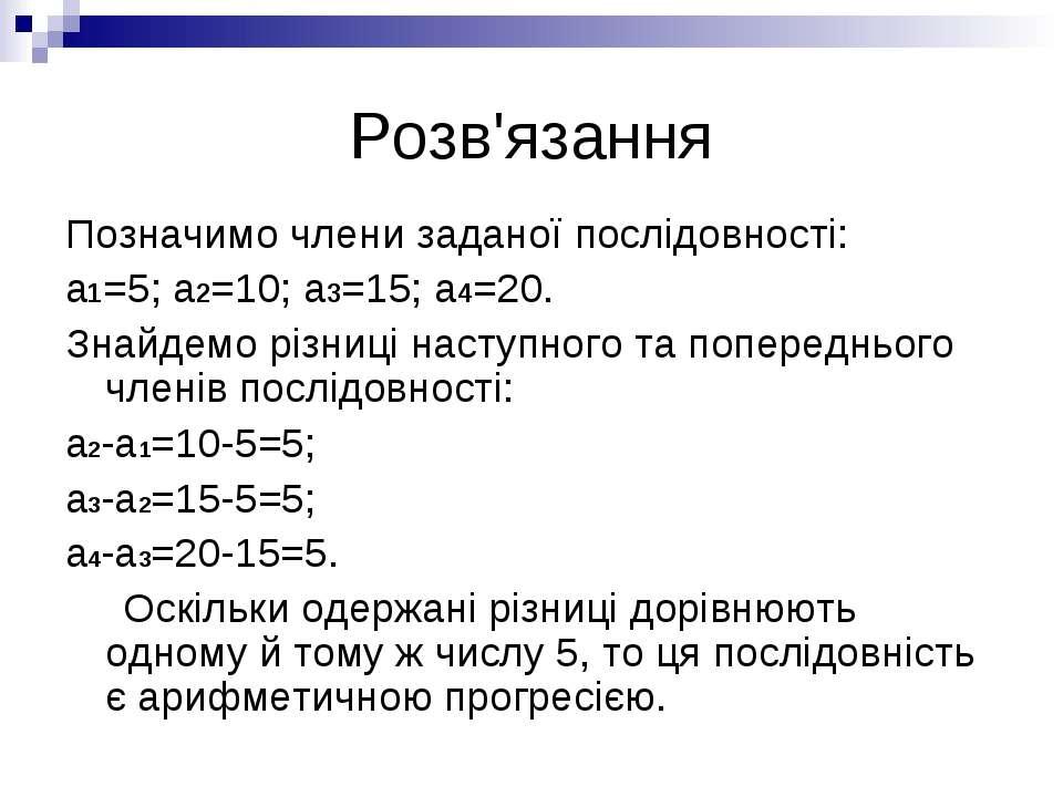 Розв'язання Позначимо члени заданої послідовності: а1=5; а2=10; а3=15; а4=20....