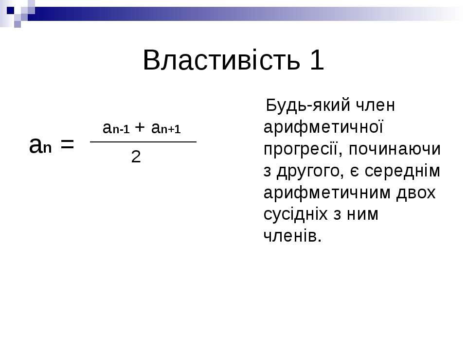 Властивість 1 an = Будь-який член арифметичної прогресії, починаючи з другого...