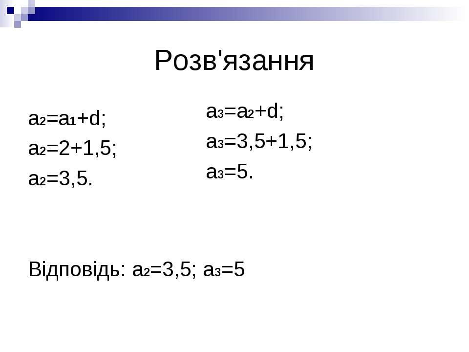 Розв'язання а2=a1+d; a2=2+1,5; a2=3,5. Відповідь: а2=3,5; а3=5 a3=a2+d; a3=3,...