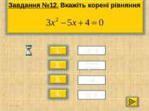 * * -2; 3 Немає коренів -4 0; 5