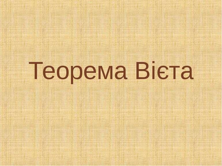Теорема Вієта