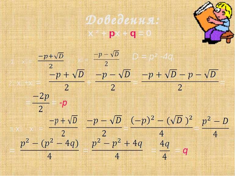 Доведення: х ² + pх + q = 0 1. х₁ = , х₂ = = = = -p 3. x₁ ∙ x₂ = ∙ = = = , D ...