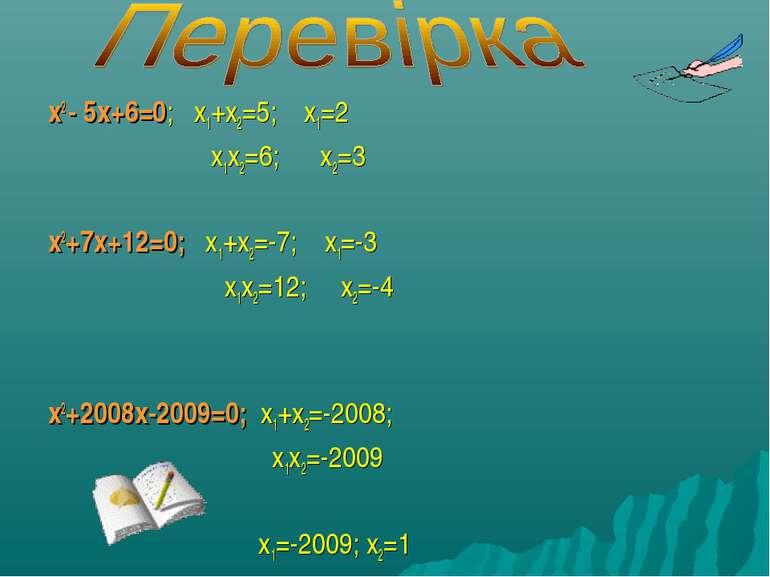 x2 - 5x+6=0; x1+x2=5; x1=2 x1x2=6; x2=3 x2+7x+12=0; x1+x2=-7; x1=-3 x1x2=12; ...