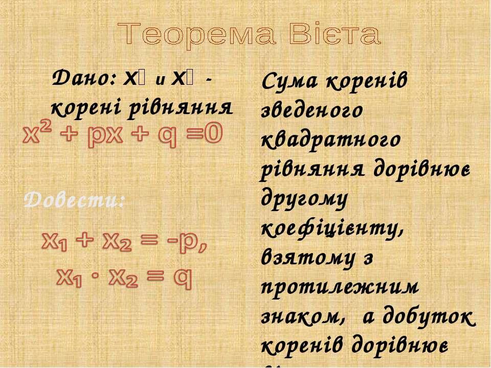 Дано: х₁ и х₂ - корені рівняння Сума коренів зведеного квадратного рівняння д...