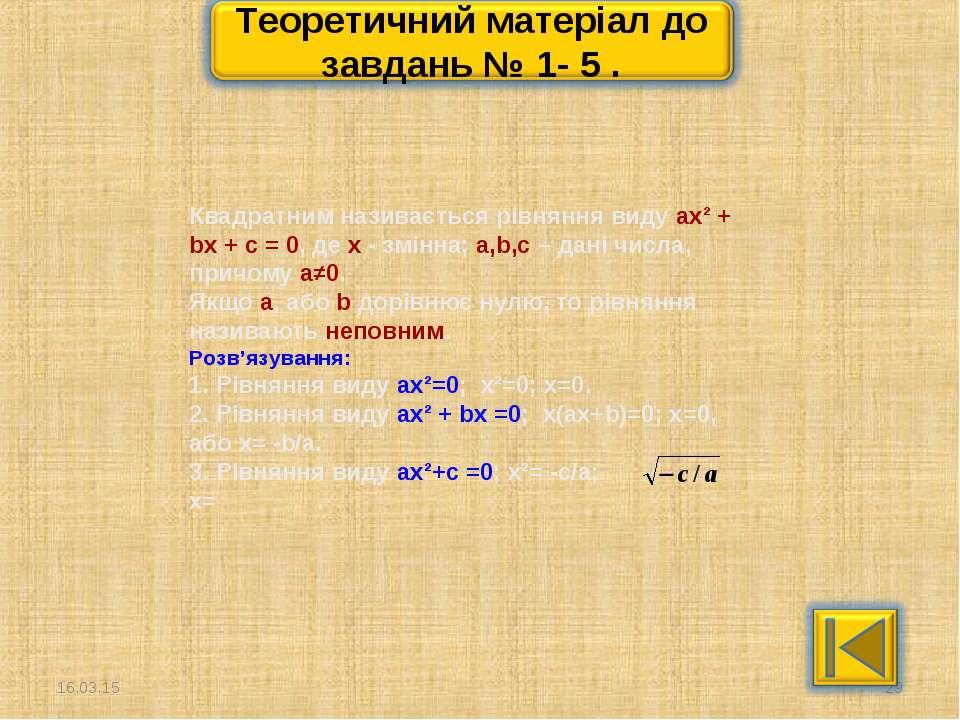 * * Квадратним називається рівняння виду ax² + bx + c = 0, де х - змінна; a,b...