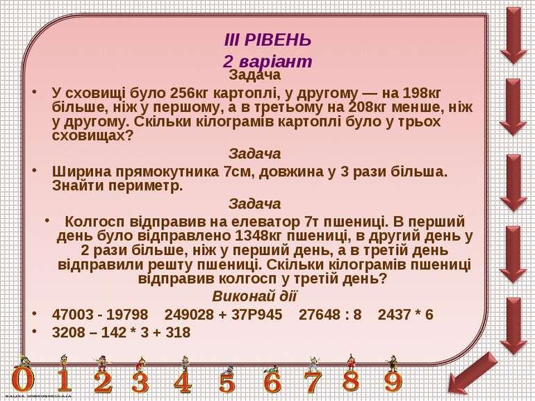 IIІ РІВЕНЬ 2 варіант Задача У сховищі було 256кг картоплі, у другому — на 198...