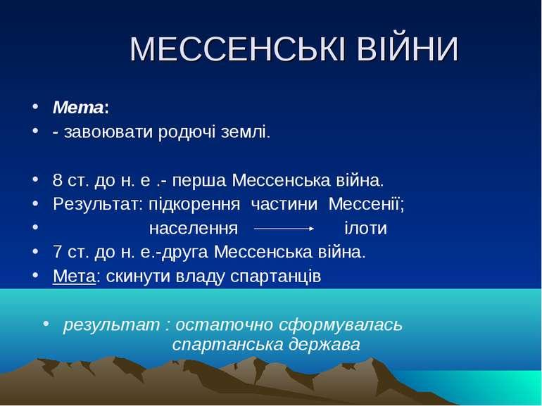 МЕССЕНСЬКІ ВІЙНИ Мета: - завоювати родючі землі. 8 ст. до н. е .- перша Мессе...