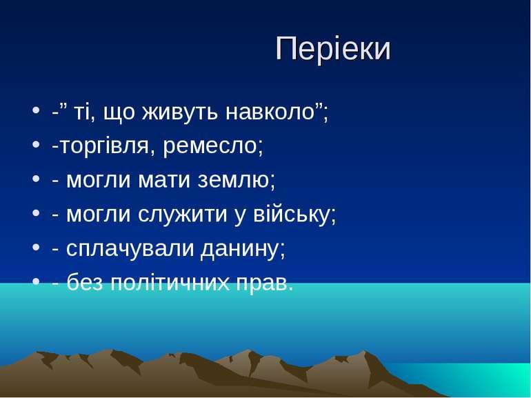 """Періеки -"""" ті, що живуть навколо""""; -торгівля, ремесло; - могли мати землю; - ..."""