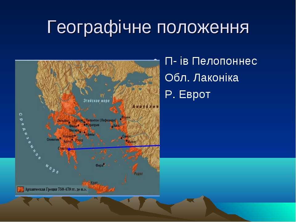 Географічне положення П- ів Пелопоннес Обл. Лаконіка Р. Еврот