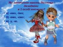 Які закінчення мають дієслова I дієвідміни в 1 особі множини? а) -имо, -їмо; ...