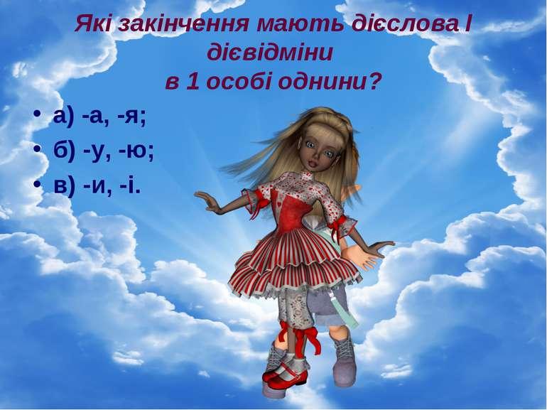 Які закінчення мають дієслова I дієвідміни в 1 особі однини? а) -а, -я; б) -у...
