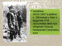 загибель 28.03.1947в районі с.Яблоньки у бою з відділомУПА заступника мін...