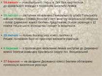 14 лютого—новоторгськийстаростаЛєх Леязвертається докраківського воєвод...