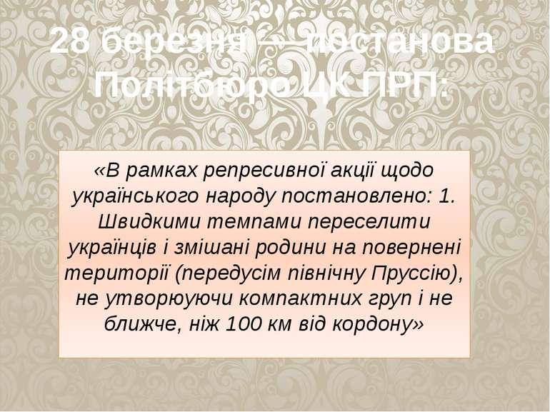 28 березня— постанова Політбюро ЦК ПРП: «В рамках репресивної акції щодо укр...