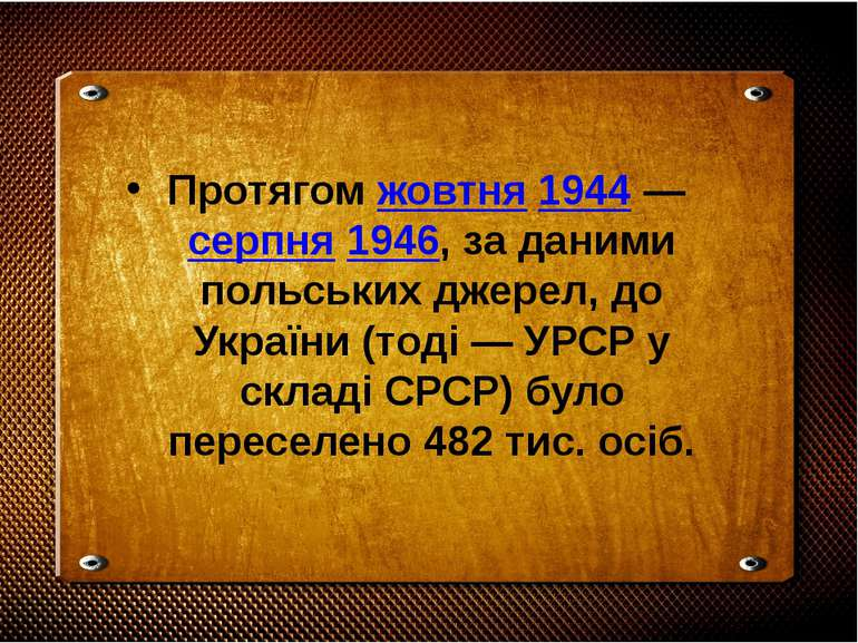 Протягомжовтня1944—серпня1946, за даними польських джерел, до України (т...