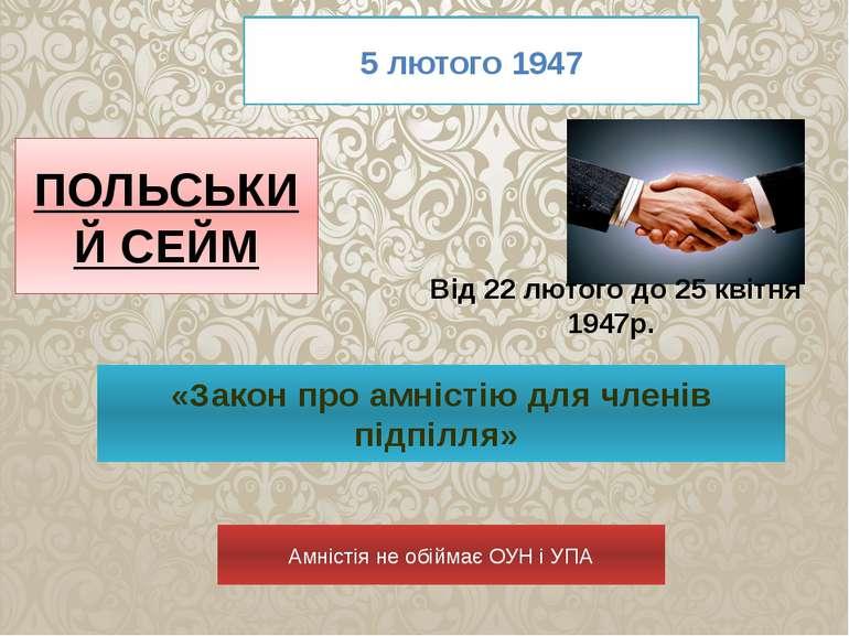 5 лютого 1947 ПОЛЬСЬКИЙ СЕЙМ Від22 лютогодо25 квітня 1947р. «Закон про ам...