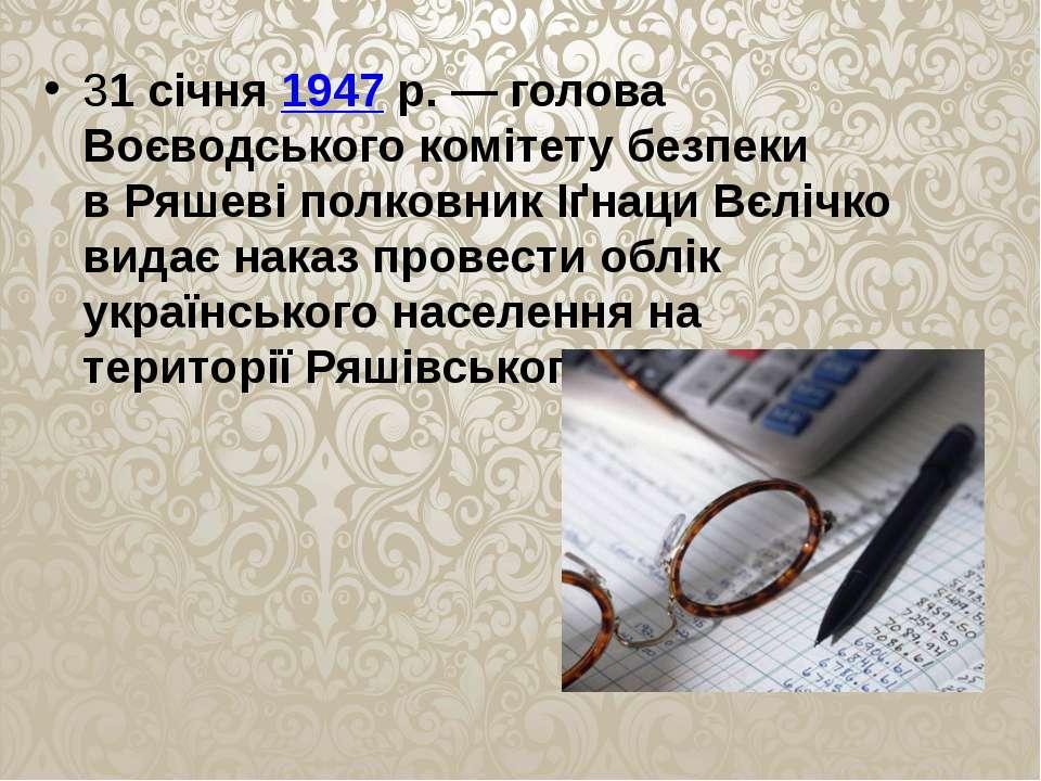 31 січня1947р.— голова Воєводського комітету безпеки вРяшевіполковник Іґ...