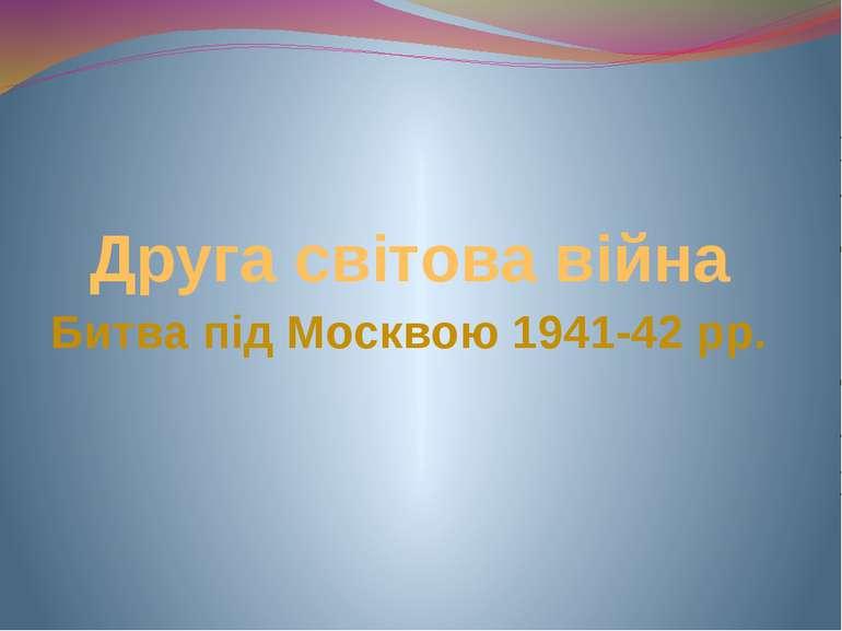 Друга світова війна Битва під Москвою 1941-42 рр.