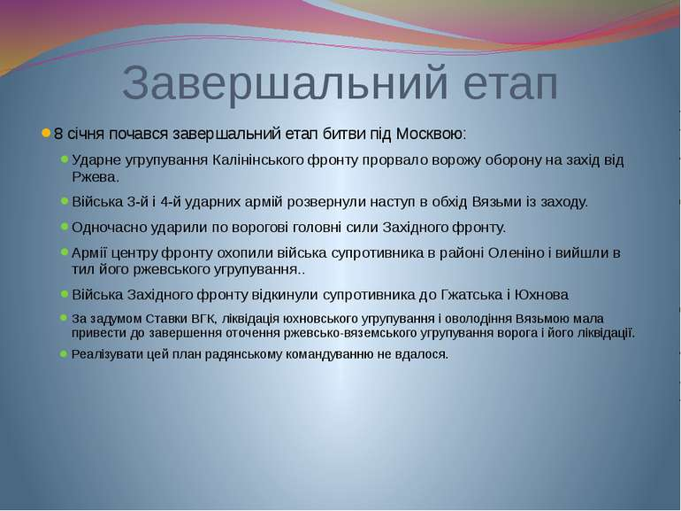 Завершальний етап 8 січня почався завершальний етап битви під Москвою: Ударне...