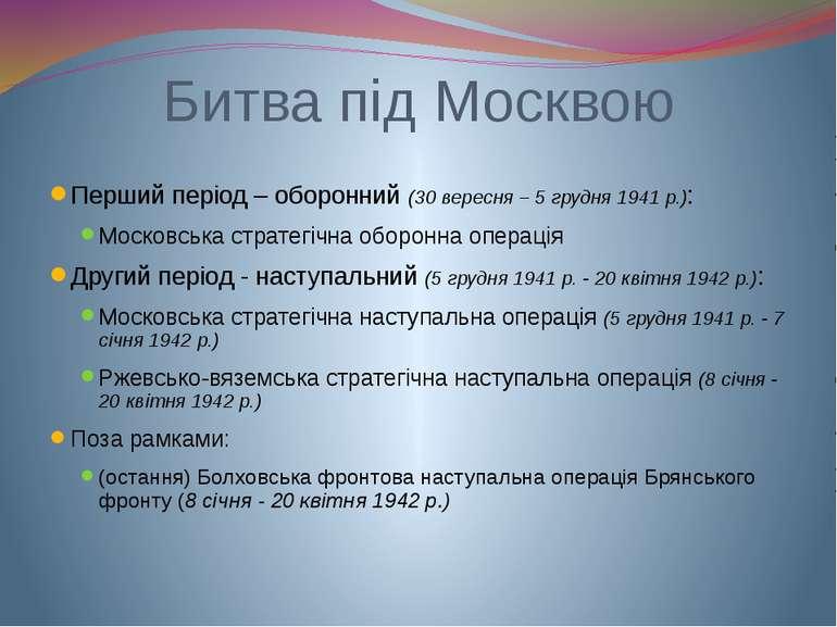 Битва під Москвою Перший період – оборонний (30 вересня – 5 грудня 1941 р.): ...