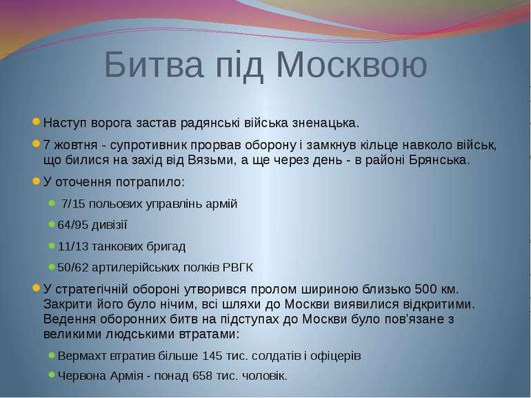 Битва під Москвою Наступ ворога застав радянські війська зненацька. 7 жовтня ...