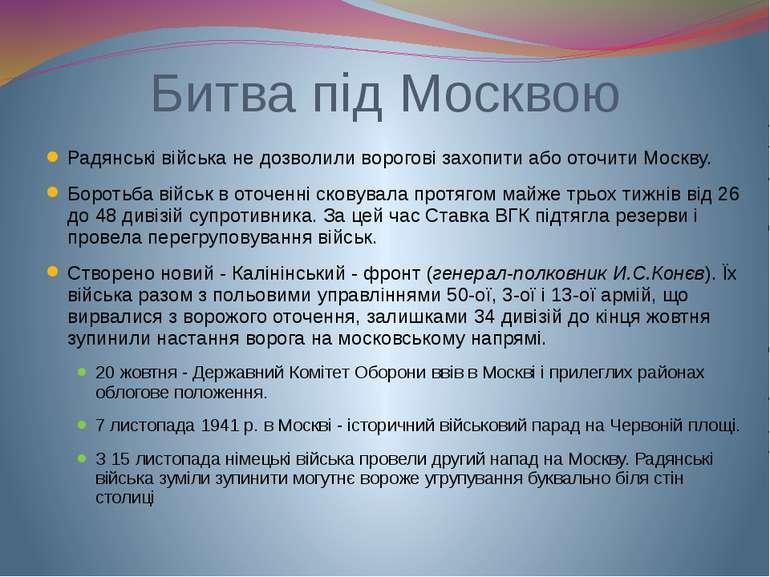 Битва під Москвою Радянські війська не дозволили ворогові захопити або оточит...