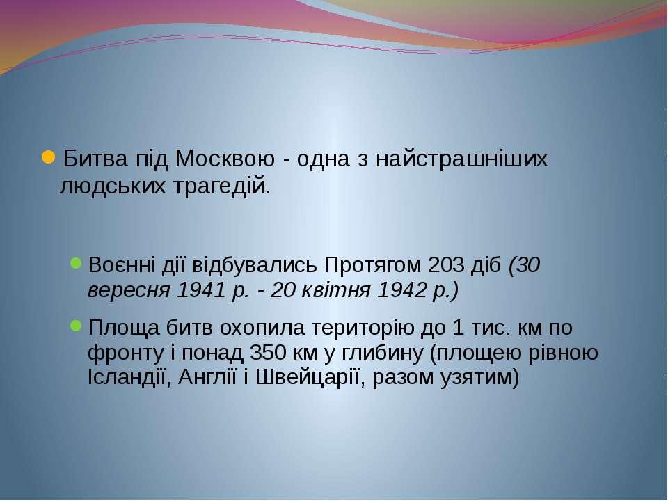 Битва під Москвою - одна з найстрашнiших людських трагедій. Воєнні дії відбу...