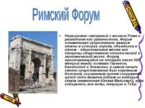 Неразрывно связанный с жизнью Рима и развитием его урбанистики, Форум ознамен...