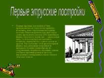 Первые крупные постройки в Риме производились по этрусскому примеру, возможно...