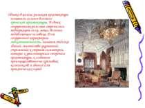 Однако в целом, римская архитектура испытала сильное влияние греческой архите...