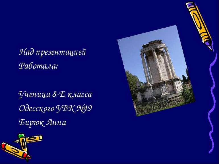 Над презентацией Работала: Ученица 8-Е класса Одесского УВК №49 Бирюк Анна