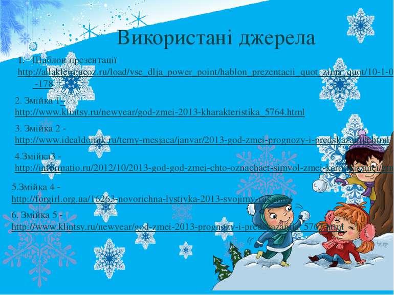 Використані джерела Шаблон презентації http://allaklein.ucoz.ru/load/vse_dlja...
