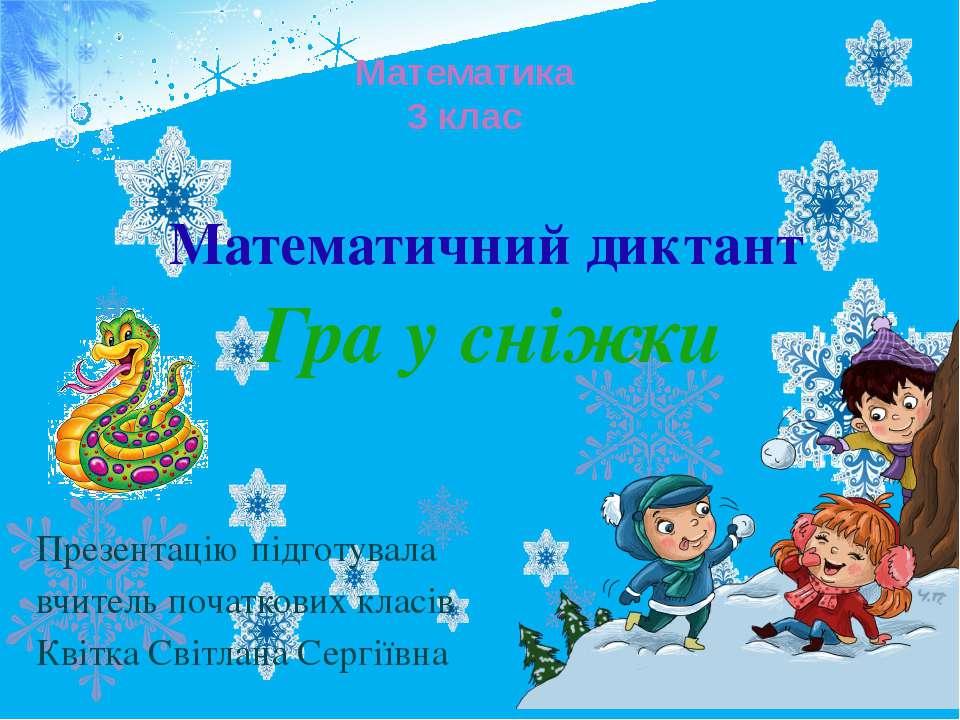 Презентацію підготувала вчитель початкових класів Квітка Світлана Сергіївна Г...