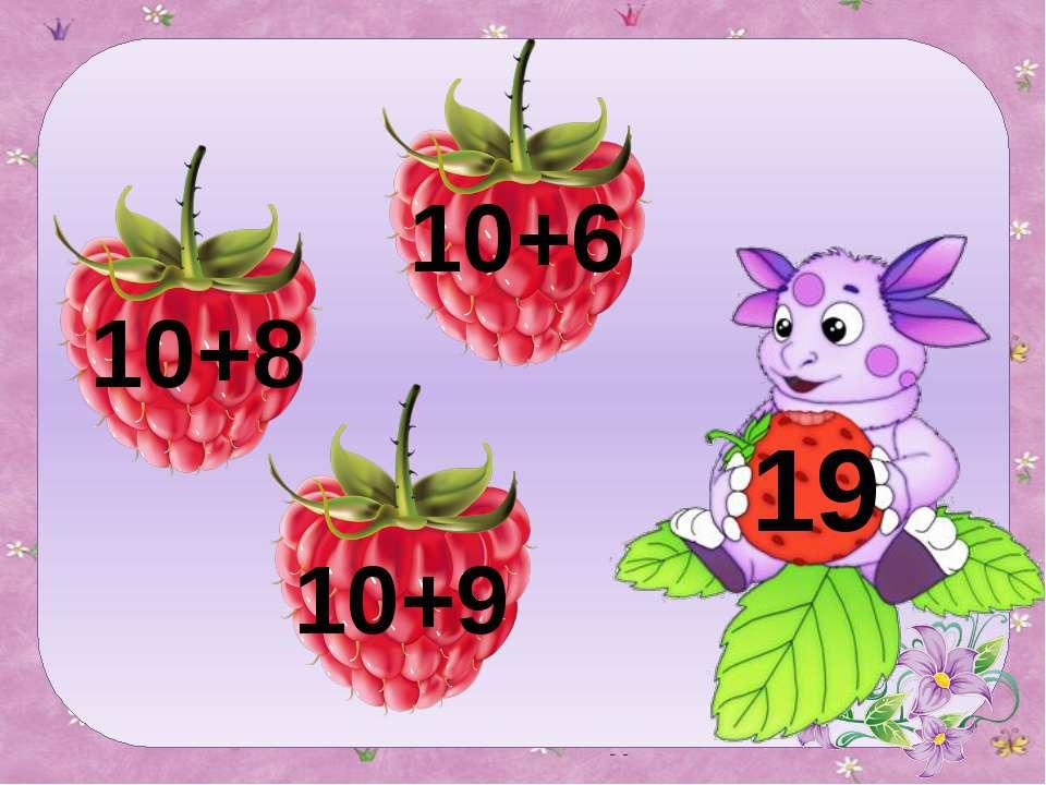 19 10+8 10+6 10+9