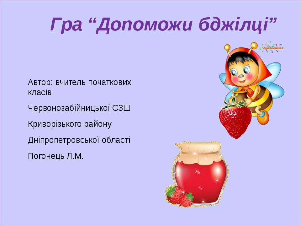 Автор: вчитель початкових класів Червонозабійницької СЗШ Криворізького району...