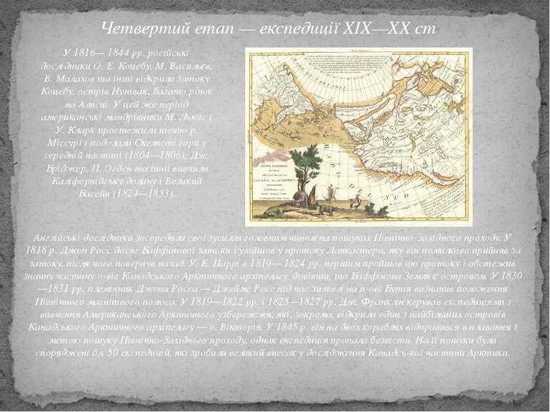 Четвертий етап — експедиції XIX—XX ст У 1816— 1844 pp. російські дослідники О...