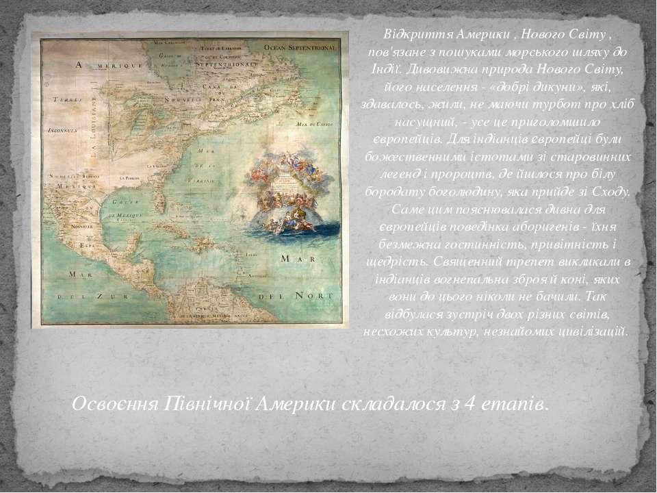 Відкриття Америки , Нового Світу , пов'язане з пошуками морського шляху до Ін...