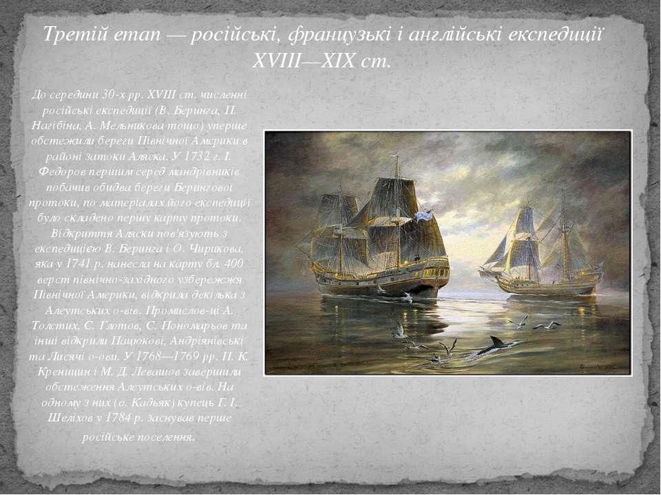 Третій етап — російські, французькі і англійські експедиції XVIII—XIX ст. До ...